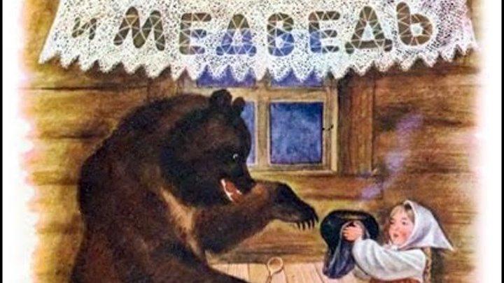 Машенька и медведь - Сказка про Машеньку и медведя