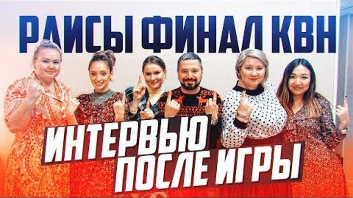 КОМАНДА КВН РАИСЫ - ИНТЕРВЬЮ / ФИНАЛ ВЫСШЕЙ ЛИГИ КВН 2018 / БАЗИНЯН ОБЗОР