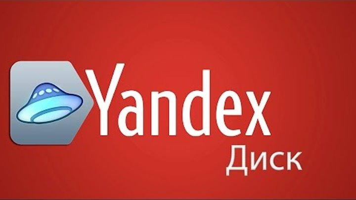 Как создать свой файлообменник на Яндекс Диск