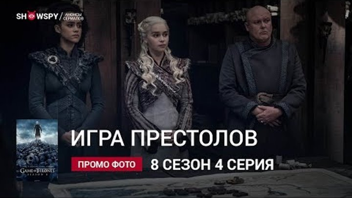 Игра Престолов 8 сезон 4 серия промо фото