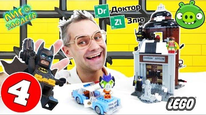 ДОКТОР ЗЛЮ строит Аркхем Обзор LEGO ЛЕЧЕБНИЦА АРКХЕМ Часть 4 Побег СВИНОТРОНА БЭТМЕН и РОБИН начеку