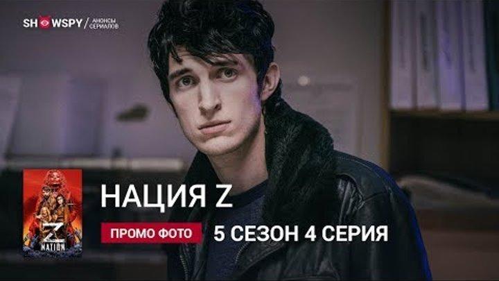 Нация Z 5 сезон 4 серия промо фото