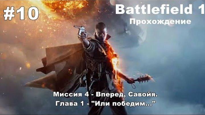 "Battlefield 1: Миссия 4 - Вперед, Савойя. Глава 1 - ""Или победим..."" #10"