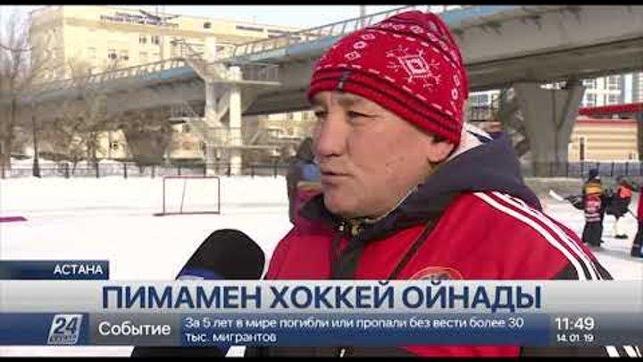 Астанада алғаш рет пимамен хоккей жарысы өтті