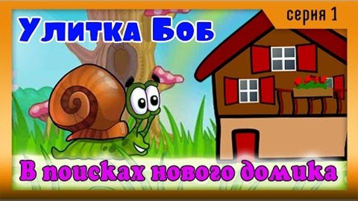 Мультик ИГРА для детей Улитка Боб. В поисках нового домика. Развивающий мультик. Snail Bob.