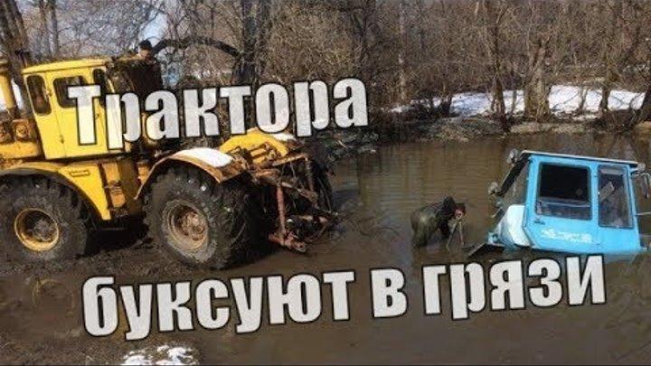 Трактора буксуют в грязи.