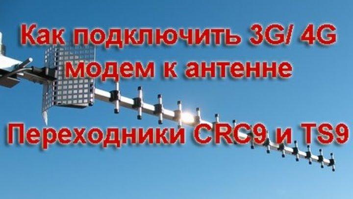 Способы подключить 3G/ 4G модем к антенне: беспроводной, с помощью переходника (CRC9 или TS9).