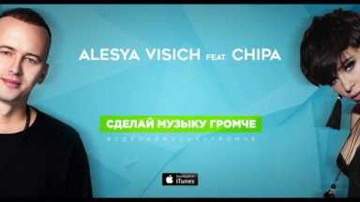 Алеся Висич (feat. Chipa) - #СделайМузыкуГромче