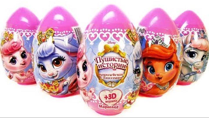 ПУШИСТЫЕ ИСТОРИИ Пластиковые яйца XXL Королевские питомцы Принцессы Disney Kinder Surprise unboxing