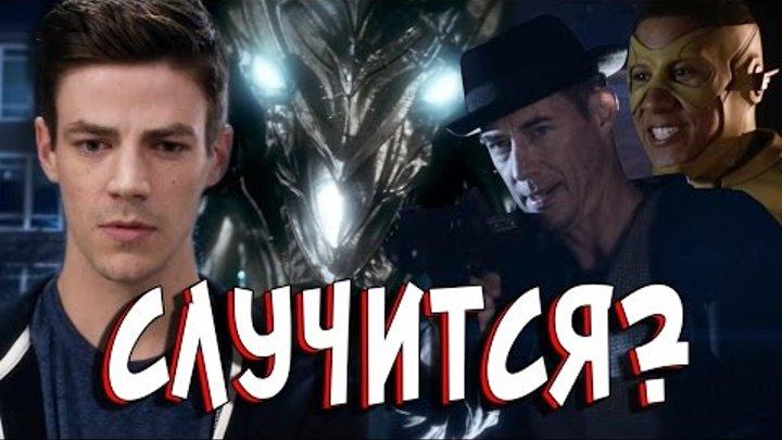 """Флэш: """"БУДУЩЕЕ ИЗМЕНИТСЯ?"""" [Обзор 10-ой серии] / The Flash"""
