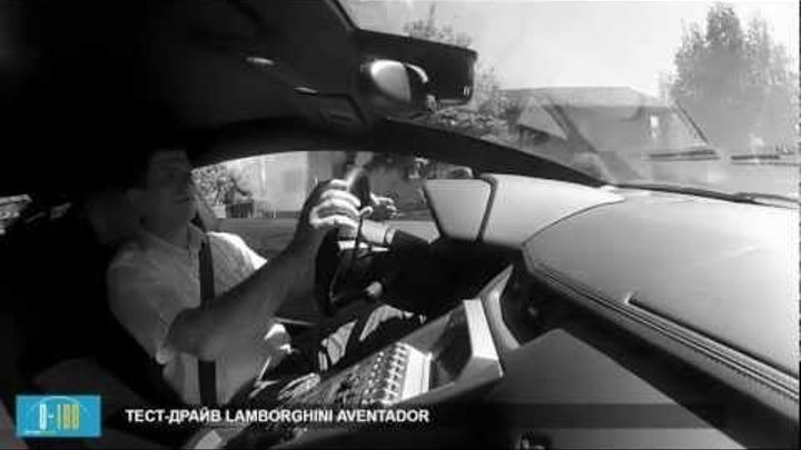 Тест-драйв Lamborghini Aventador (0-100.md)
