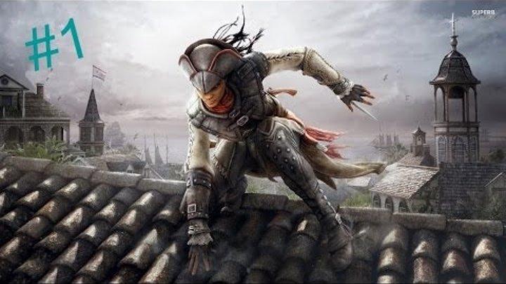 Прохождение Assassin Creed Liberation --- Часть 1: Первые испытания