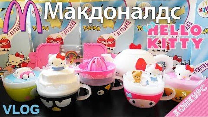 Макдоналдс Хеппи Мил КОНКУРС вся коллекция Hello Kitty в подарок / McDonald's Happy meal Hello Kitty