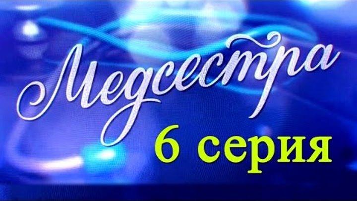 Медсестра 6 серия - Русские новинки фильмов 2016 - Краткое содержание