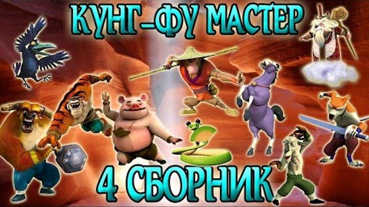 Мультик Кунг-Фу Панда Все серии подряд! Выпуск 4