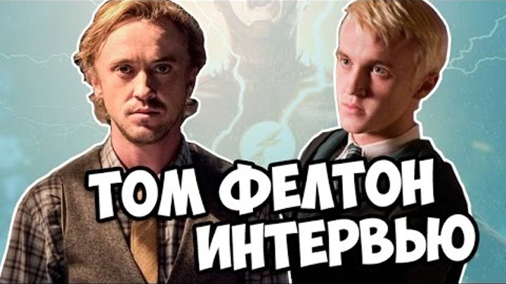 Флэш 3 сезон | Интервью о Томе Фелтоне (Русские Субтитры by CØLD WATER)