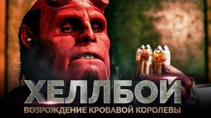Хеллбой 3 Возрождение кровавой королевы Русский финальный трейлер