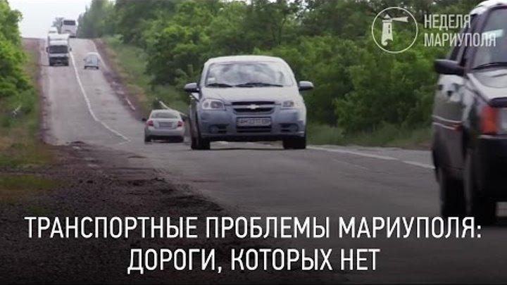 Транспортные проблемы Мариуполя: дороги, которых нет