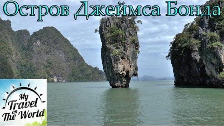 Остров Джеймса Бонда, Таиланд, серия 430