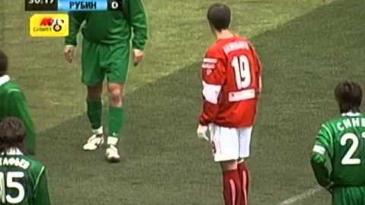 Спартак - Рубин 3:0, Чемпионат России - 2005
