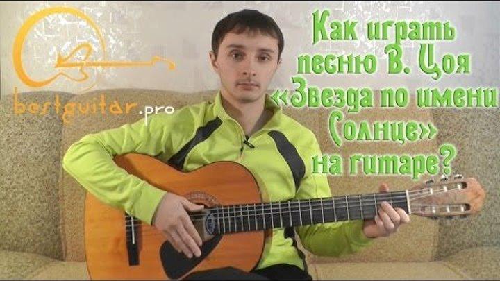 Виктор Цой (Кино) - Звезда по имени Солнце (как играть на гитаре, разбор)