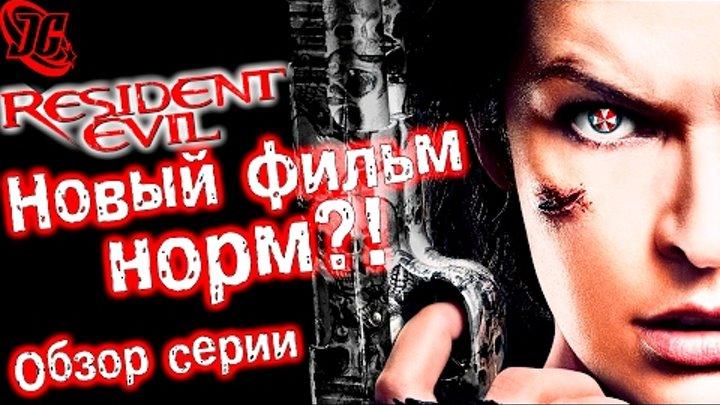 Обзор всей серии + Стоит ли идти в кино? | Resident Evil - Обитель зла 6