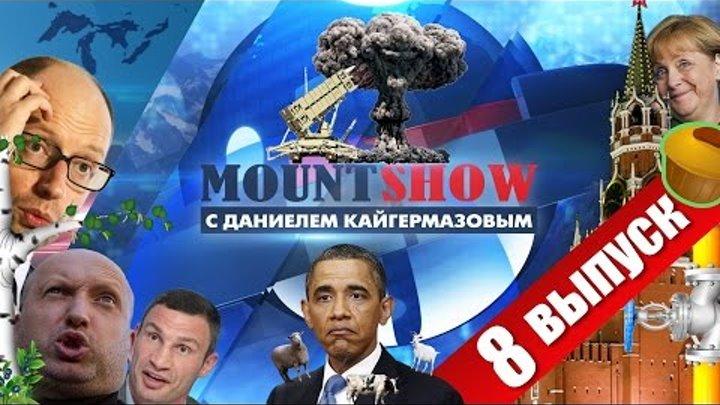 MOUNT SHOW (выпуск 7) – Пошла Украина с молотка