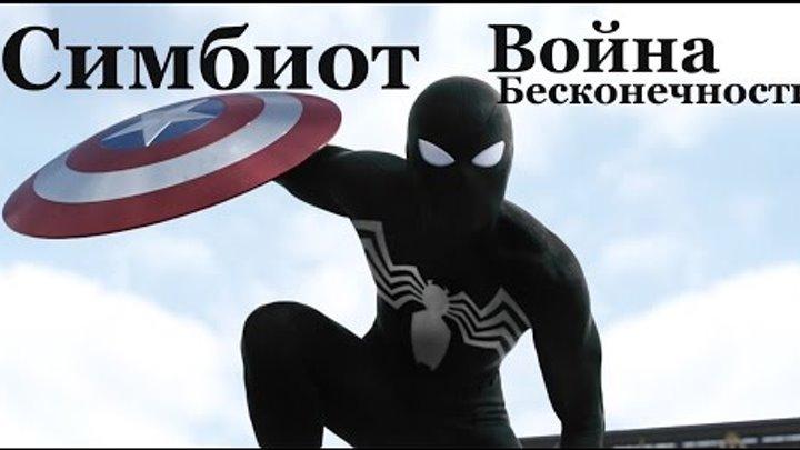 """Человек-Паук будет носить черный костюм в """"Войне Бесконечности""""? Веном в """"Человеке-Пауке 2""""?"""