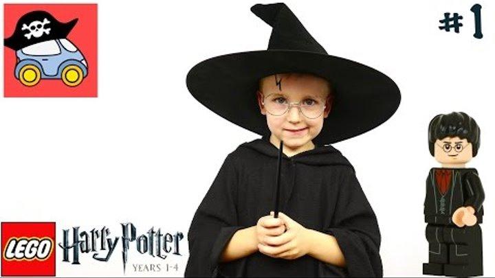 ⚡️ #1 ВРЕМЯ МАГИИ. Лего Гарри Поттер 1-4 прохождение. Философский камень — Жестянка