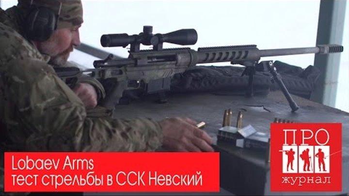 Расширенная версия. Тест стрельбы винтовок Лобаев Армс   Long Range Shooting rifle