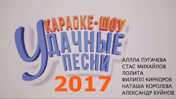 Караоке-шоу Удачные песни 2017 | Радио дача | Алла Пугачева 2017 | Интервью Алла Пугачева