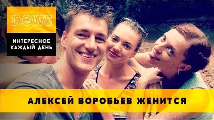 """АЛЕКСЕЙ ВОРОБЬЕВ женится на беременной участнице шоу """"Холостяк"""""""