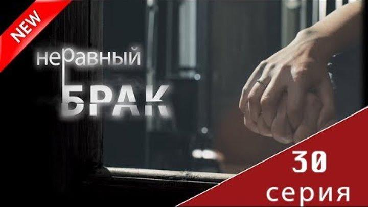 МЕЛОДРАМА 2017 (Неравный брак 30 серия) Русский сериал НОВИНКА про любовь