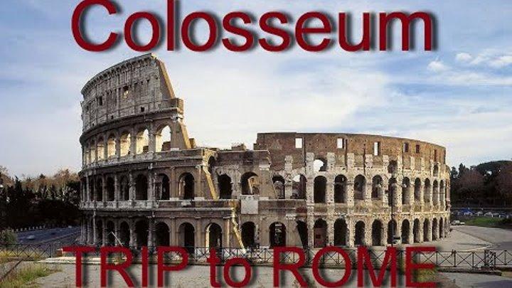 Колизей (Colosseum) - римский амфитеатр