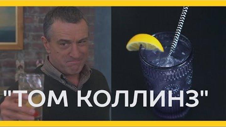 "Коктейль ""Том Коллинз"" [Якорь   Мужской канал]"