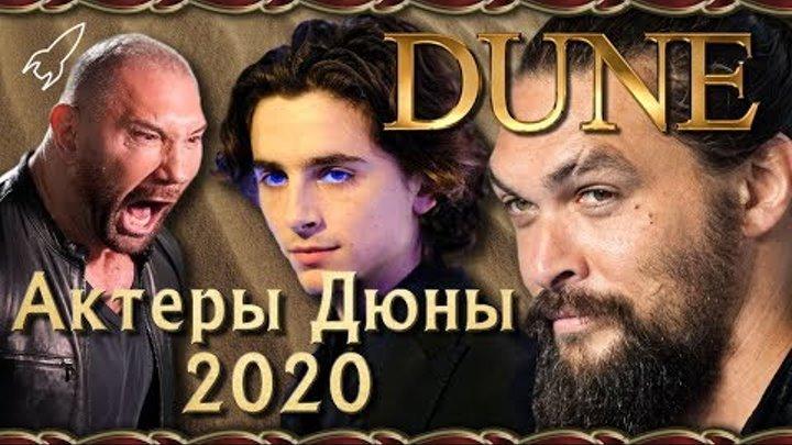 Дюна 2020. Актеры фильма Дени Вильнева [RocketMan]