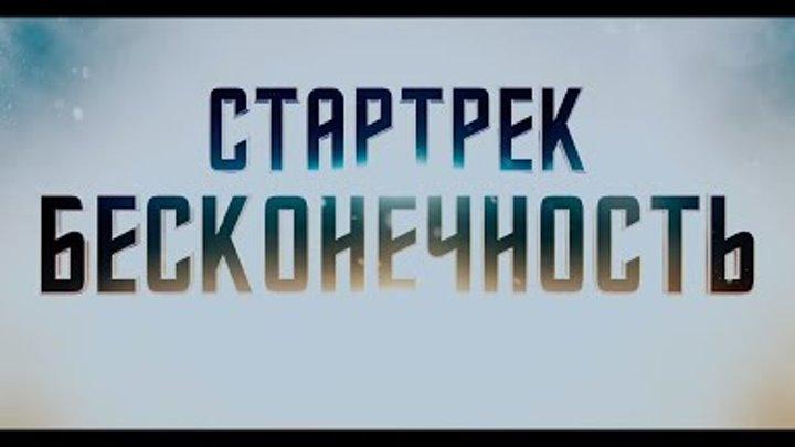 Стартрек Бесконечность 2016 - Русский Трейлер Смотреть Онлайн