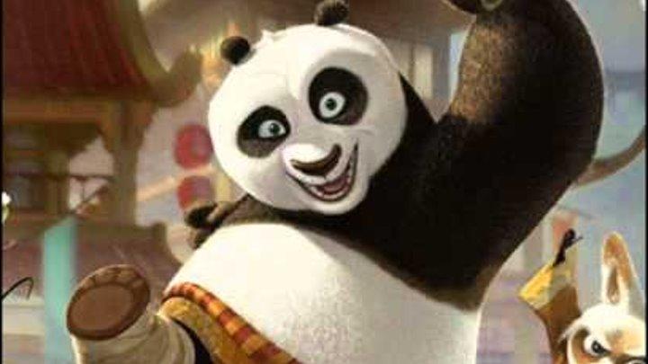 Кунг фу панда 1 2