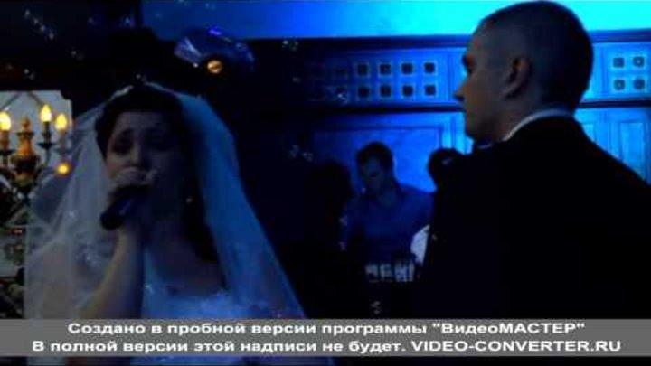 Невеста поет на свадьбе жениху романс