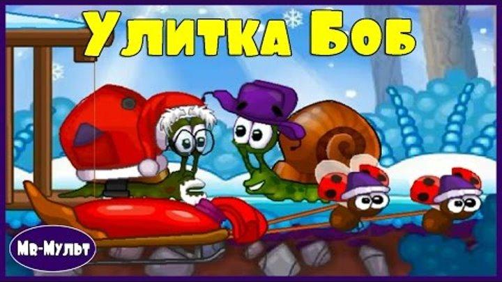 Мультик ИГРА для детей УЛИТКА БОБ. Зимнее приключение УЛИТКИ БОБА. Часть 2 | Mr -Мульт.