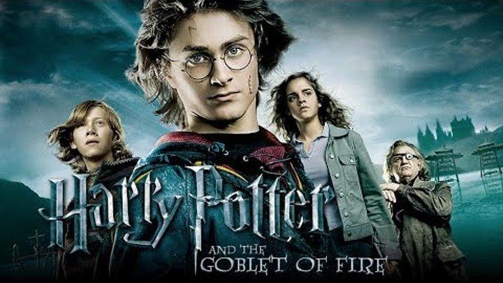 Гарри Поттер и Кубок Огня - часть 5
