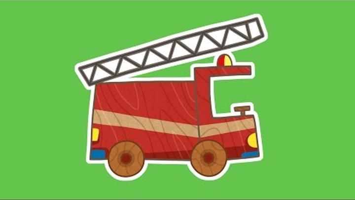 Мультфильм для мальчиков - МАШИНКИ - Пожарная машина - Развивающие мультики для детей
