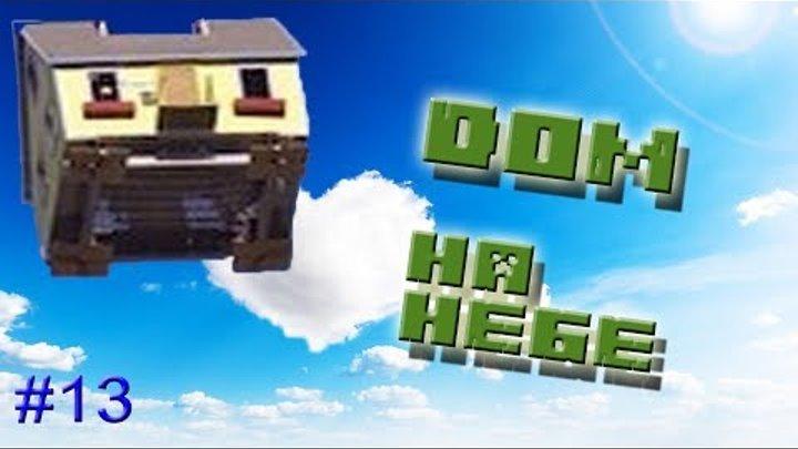 Майнкрафт 🌟 мультики для детей 🍧13 дом на небе новые видео для детей Максим играет в детские игры