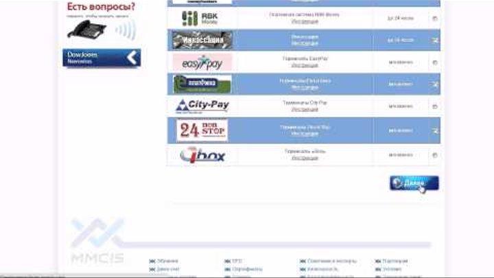 Пополнение счёта в Index TOP 20 в Forex MMCIS Group