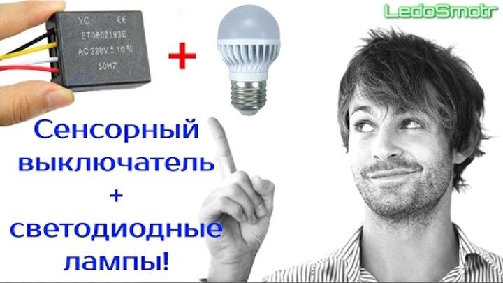Сенсорный выключатель на 220 вольт. Будет ли работать с LED лампами?