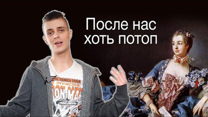 Маркиза Помпадур (Интриганка или жертва?) ЛИМБ 50