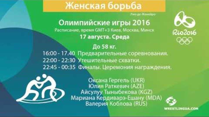 Женская борьба на Олимпийских играх в Рио-2016, РАСПИСАНИЕ соревнований.