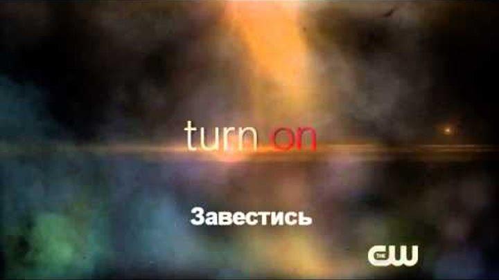 The Vampire Diaries ( Дневники вампира ) - 6 сезон 17 серия Русская озвучка ( Промо )