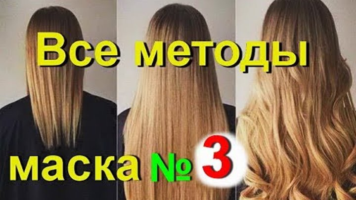 Как быстро отрастить волосы ! Маска для быстрого роста волос - № 3 | #edblack