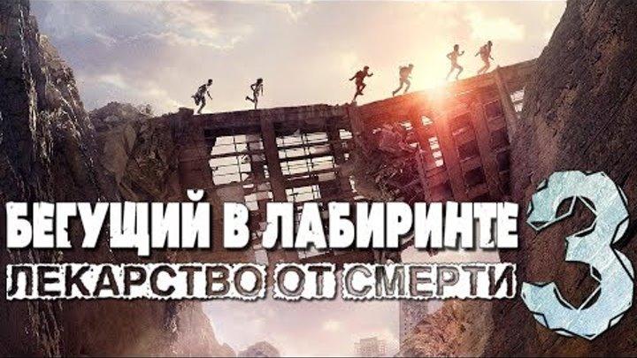 Бегущий в лабиринте 3 - Лекарство от смерти — Русский трейлер #2 2018 HDKinoKafe